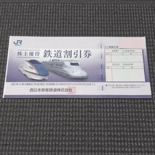 ジェイアール(JR)のJR西日本 株主優待鉄道割引券 1枚 株主優待 乗車券(鉄道乗車券)