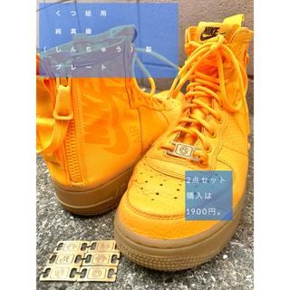 くつ紐用 「純真鍮製」プレート 韓国風 スニーカー ブーツ 革靴 デュブレ