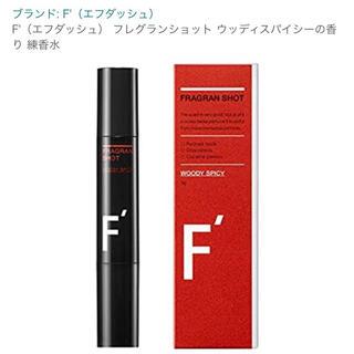 【送料無料】F'(エフダッシュ) フレグランショット ウッディスパイシーの香り(香水(男性用))