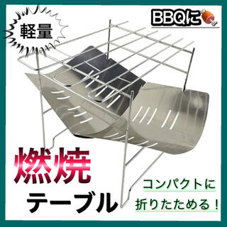 大人気! 折りたたみ燃焼テーブル BBQテーブル アウトドア キャンプ(調理器具)