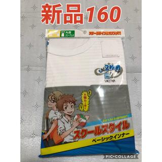 シマムラ(しまむら)のスリーブレス 【新品】肌着 タンクトップ サーフシャツ  インナー 160(下着)