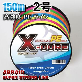 高強度PEラインX-CORE 2号28lb 150m巻き!5色マルチカラー(釣り糸/ライン)
