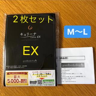 キュリーナEX♥M~L 2枚セット