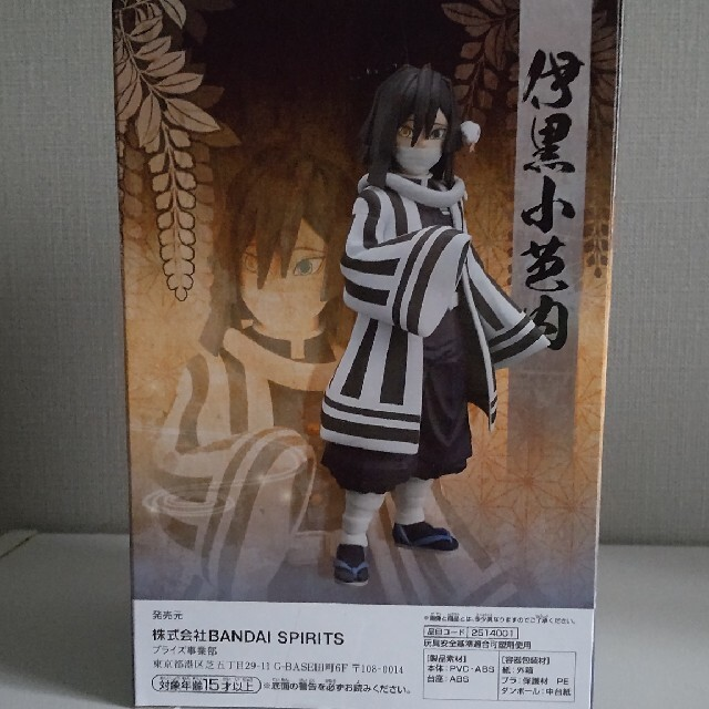 BANDAI(バンダイ)の絆ノ装 伊黒小芭内 フィギュア エンタメ/ホビーのおもちゃ/ぬいぐるみ(キャラクターグッズ)の商品写真