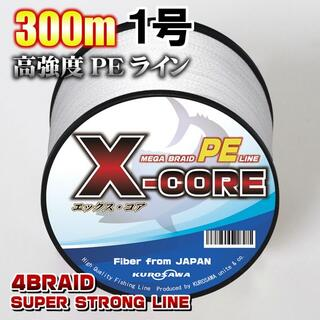 高強度PEラインX-CORE1号18lb・300m巻き 白 ホワイト!(釣り糸/ライン)