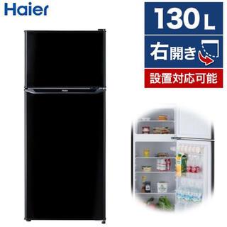 ハイアール(Haier)のハイアール 130L 2ドア冷蔵庫ブラックHaier JR-N130A-K(冷蔵庫)
