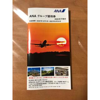 エーエヌエー(ゼンニッポンクウユ)(ANA(全日本空輸))のANA グループ優待券 クーポン 2020年 下期分 冊子(その他)
