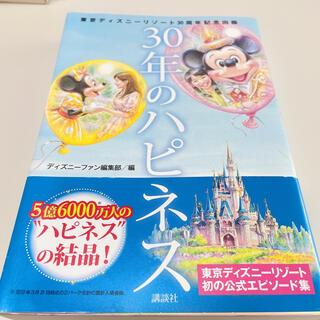 ディズニー(Disney)の30年のハピネス(文学/小説)