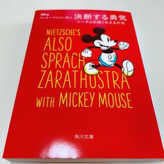 ディズニー(Disney)のミッキーマウスに学ぶ決断する勇気(文学/小説)