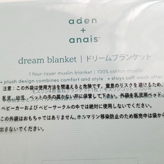 aden+anais(エイデンアンドアネイ)のaden+anais(エイデンアンドアネイ) ドリームブランケット キッズ/ベビー/マタニティのこども用ファッション小物(おくるみ/ブランケット)の商品写真