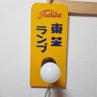 昭和レトロなランプ(天井照明)