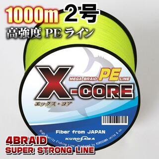 高強度PEラインX-CORE2号28lb・1000m巻き 黄 イエロー!(釣り糸/ライン)