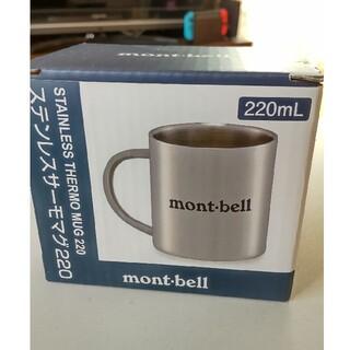 mont bell - 新品未使用 モンベル ステンレスサーモマグ 220
