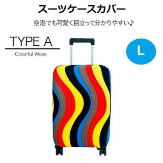 スーツケースカバー キャリーバッグカバー キャリーケースカバー タイプA L(旅行用品)