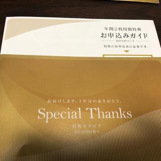 エヌティティドコモ(NTTdocomo)のドコモゴールドカード特典 22000円分 クーポン(その他)