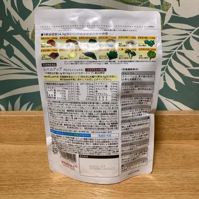 レベルアップ ココアミルク風味 Level  up professional 食品/飲料/酒の健康食品(その他)の商品写真