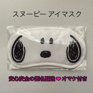 ピーナッツ(PEANUTS)のスヌーピー 【 アイマスク 】新品未開封 オマケ付❤︎(旅行用品)