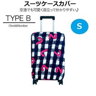 スーツケースカバー キャリーバッグカバー キャリーケースカバー タイプB S(旅行用品)