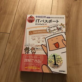 キタミ式イラストIT塾ITパスポート 令和03年