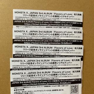 MONSTAX シリアルコード