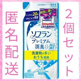 ライオン(LION)のソフラン プレミアム消臭 2袋(洗剤/柔軟剤)