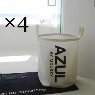 アズールバイマウジー(AZUL by moussy)のアズール バイマウジー ランドリーバスケット AZUL ノベルティ 4個セット(バスケット/かご)