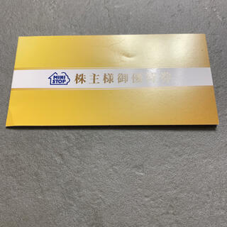 イオン(AEON)のミニストップ株主優待券一冊(フード/ドリンク券)