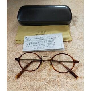 アヤメ(Ayame)の金子眼鏡  丸メガネ(サングラス/メガネ)