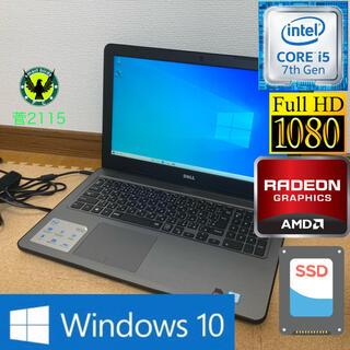 デル(DELL)の第7世代i5 GPU搭載 SSD Dell Inspiron 5567(ノートPC)