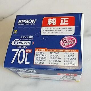 新品 エプソン 純正 IC6CL70L インクカートリッジ  / 167