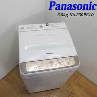 Panasonic 中容量6.0kg 洗濯機 DS14