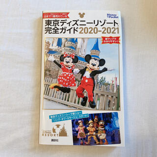 ディズニー(Disney)の東京ディズニーリゾート完全ガイド2020.2021(地図/旅行ガイド)
