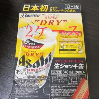 アサヒ - ★スーパードライ生ジョッキ缶★2ケース★