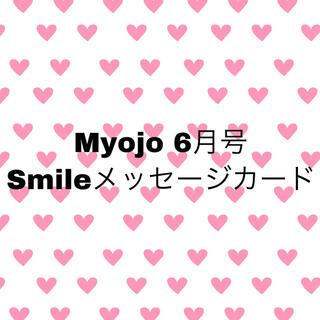 ジャニーズ(Johnny's)のMyojo6月号 Smileメッセージカード(アイドルグッズ)