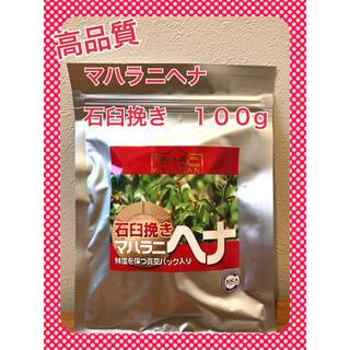 マハラニヘナ 石臼挽き 100g(白髪染め)