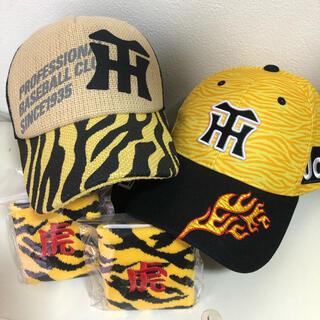 ハンシンタイガース(阪神タイガース)の阪神タイガース キャップ2個 リストバンド2個(応援グッズ)