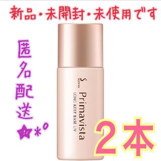Primavista - プリマヴィスタ 皮脂くずれ防止 化粧下地 25ml 2本 2個 ソフィーナ
