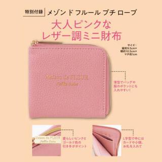 Maison de FLEUR -  モア 5月号 メゾン ド フルール プチ ローブ 大人ピンクなレザー調ミニ財布