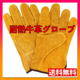 耐熱 グローブ 手袋 天然牛革 アウトドア キャンプBBQ薪ストーブ 新品未使用