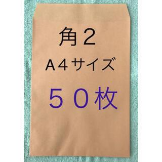 角2封筒 (A4サイズ)   50枚(ラッピング/包装)