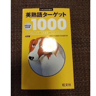オウブンシャ(旺文社)の英熟語タ-ゲット1000 大学入試出る順 4訂版(その他)