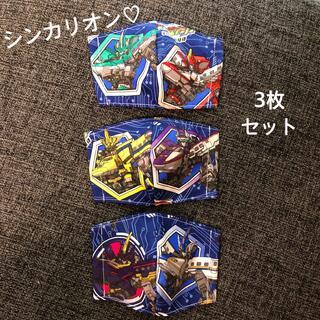 インナーマスク キッズ 立体 シンカリオン 3枚セット 子供用(外出用品)