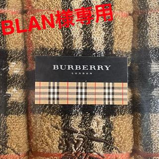 BURBERRY - (未使用)【BURBERRY】タオルセット