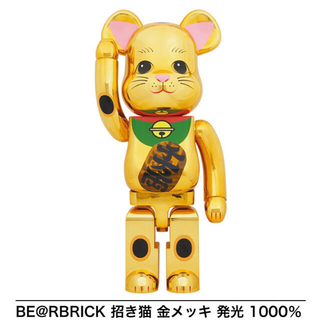 MEDICOM TOY - BE@RBRICK 招き猫 金メッキ 発光 1000%