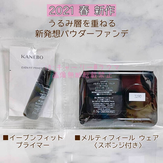 Kanebo - 【KANEBO】カネボウ メルティフィールウェア ファンデ・プライマーset