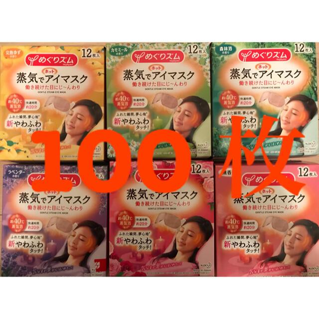 花王(カオウ)のめぐリズム 100 枚 コスメ/美容のスキンケア/基礎化粧品(アイケア/アイクリーム)の商品写真