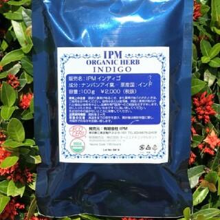 新品 未開封 IPM インディゴ 100g(白髪染め)