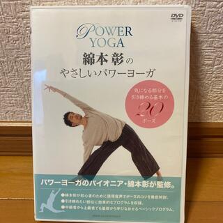 綿本彰のやさしいパワーヨーガ DVD(ヨガ)