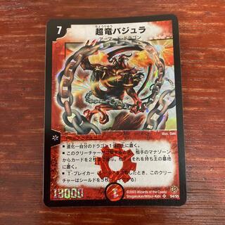 デュエルマスターズ(デュエルマスターズ)の超竜バシュラ 初期 (シングルカード)
