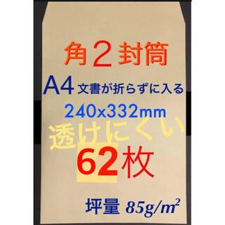 クラフト封筒 A4が折らずに入る角形2号 角2封筒 62枚(オフィス用品一般)